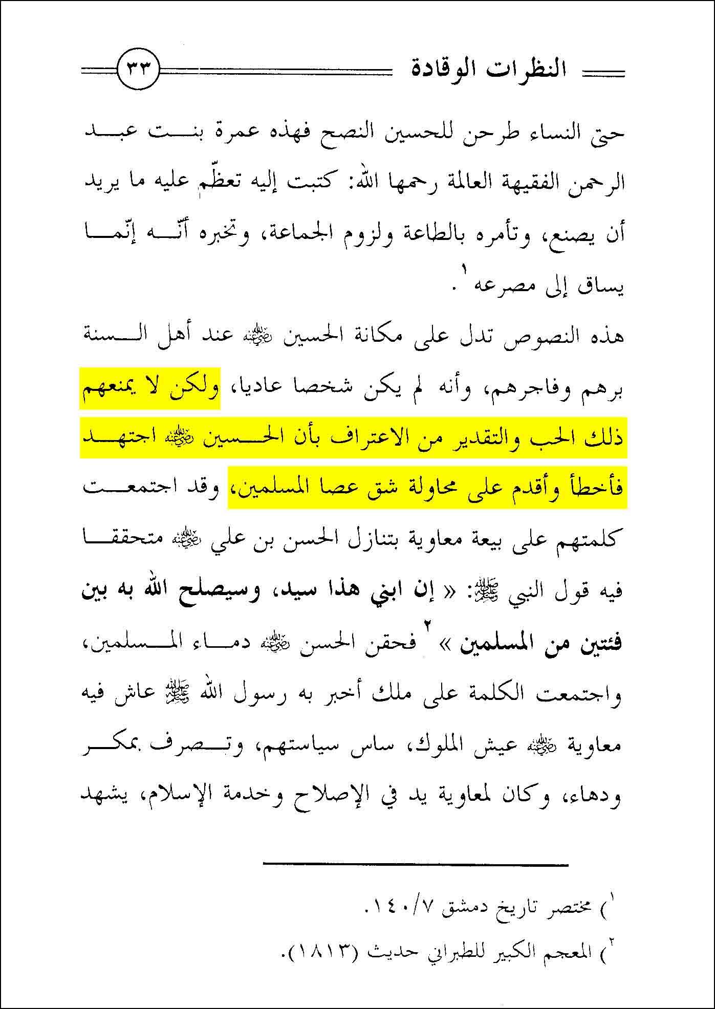 تهاجم وهابیت نسبت به عاشورا
