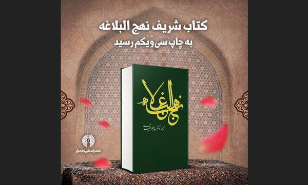 چاپ تازه ترجمه شهیدی از «نهجالبلاغه»